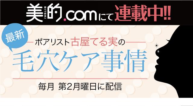 biteki_bana