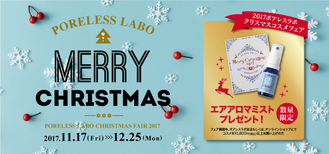 poreless labo xmas fair 2017