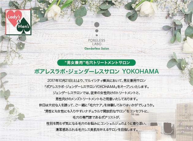 yokohama_open