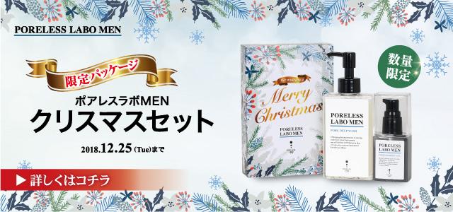 menクリスマスセット