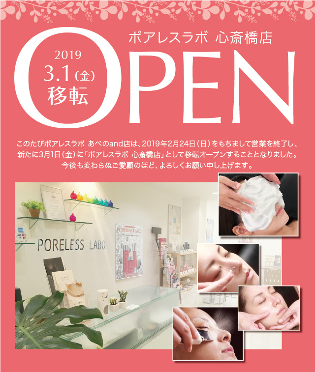 心斎橋店移転オープン